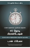 The 45 Second Presentation (Tamil)