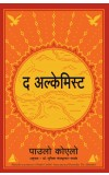 The Alchemist (Marathi)