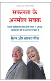 Safalta ke Anmol Sabak (Hindi edn of THE ANSWER)