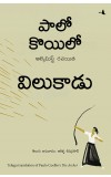 The Archer (Telugu)