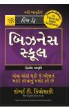 The Business School (Gujarati)