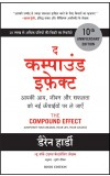 The Compound Effect (Hindi)