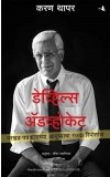 Devil's Advocate: The Untold Story (Marathi)