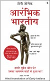 Aarambhik Bhartiya: Hamare Purvaj Kaun they? Unka Aagman Kahan se Hua Tha?(Hindi edn of Early Indians: The Story of Our Ancestors and Where We Came From)