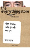 The Everything Store: Jeff Bezos aur Amazon ka Yug (Hindi)