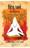 Hindu Dharm ki Mahagatha
