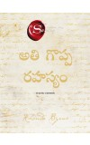 The Greatest Secret (Telugu)