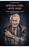 The Happiest Man on Earth (Marathi)