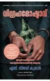 Idol thief (Malayalam)