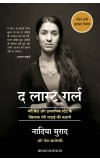 The Last Girl (Hindi)