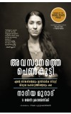 The Last Girl (Malayalam)