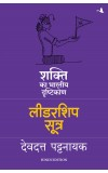 The Leadership Sutra: An Indian Approach To Power (Hindi)