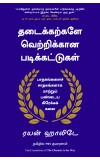 The Obstacle is the way (Tamil)