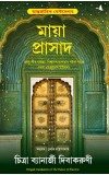 The Palace of Illusions (Bengali)
