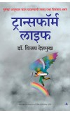 Transform Life (Marathi)