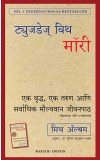 Tuesdays with Morrie (Marathi)