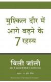 Mushkil Daur Mein Aage Baadne Ke 7 Rahasya (Hindi)
