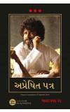 Unposted Letter (Gujarati)