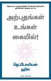 You can work your own miracles (Tamil)