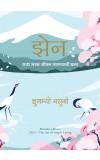 Zen: The Art of Simple Living (Marathi)
